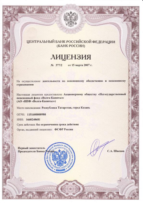 лицензия 377_2.jpg